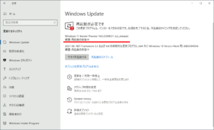 図10.Windows Update再起動待ち