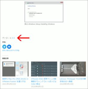 図5.記事直下へ移動したページネーション