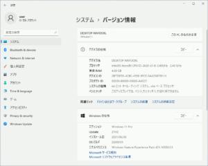 図13.Windows 11 バージョン情報