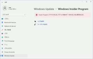図16.Windows 11 Insider Program アラート