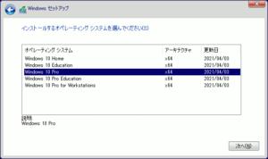 図06.OSエディションの選択
