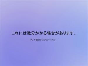 図11.更新中画面