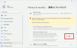 図17.Windows 11 プライバシーとセキュリティ
