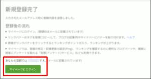 図05.人気ブログランキング新規登録完了