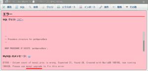 図07.phpMyAdmin インポートエラー