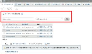 図04.phpMyAdmin データベース作成