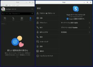 図2.Skype for Linux 更新後バージョン表記