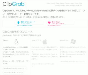 図2.ClipGrab clipgrab.de 日本語サイト