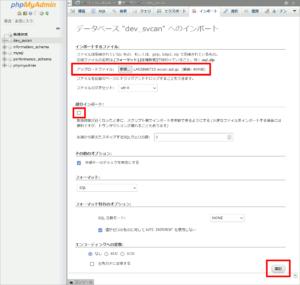 図06.phpMyAdmin データベースへのインポート