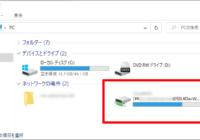 図20.Windows ネットワークドライブ割り当て