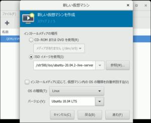 図03.VM作成 OSの種類