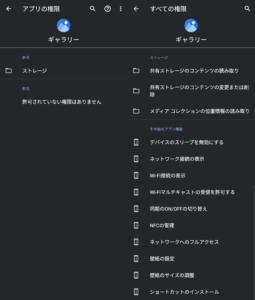 図2.MOD版QuickPic アプリの権限