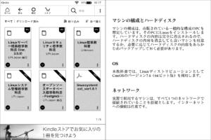 図15.Kindle上でmobiファイルを閲覧