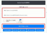 図3.KinhDown オンライン解析フォーム