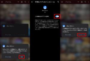 図5.不明なアプリのインストール許可