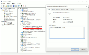 図12.Windows デバイスマネージャ中のKindle