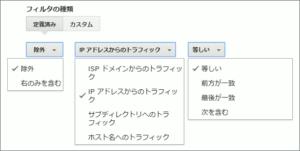 図04.Google Analytics フィルタ条件句