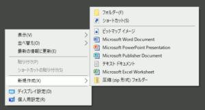 図2.Windows 10の右クリックメニュー例