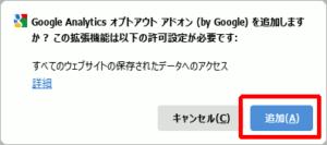 図10.Firefox拡張機能追加確認