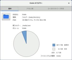 図09.Kindleストレージ プロパティ