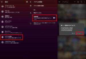 図4.アプリの更新設定