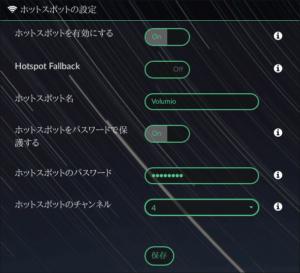 図10.Volumio ネットワーク設定 Hotspot