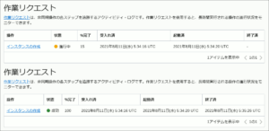 図14.インスタンス作成作業リクエスト