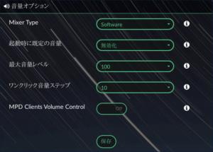 図07.Volumio プレイバック設定 音量オプション