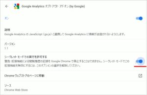 図14.Chrome拡張機能設定