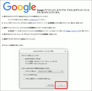 図07.Firefox向けアドオン セーブ