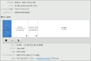 図01.Volumio 初回ブート前パーティション構成