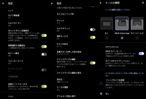 図11.カメラアプリ設定項目