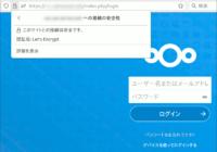図1.Firefox 接続の安全性