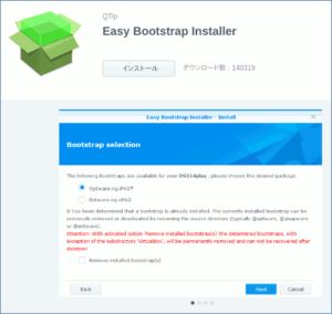 図03.Easy Bootstrap Installerパッケージ