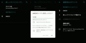 図05.Bluetoothペアリング