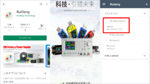 図06.RuiDengアプリ